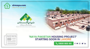 Naya Pakistan Housing Project' Starting Soon in Lahore