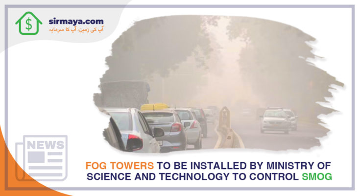 Fog Towers to be Installed by Ministry of Science and Technology to Control Smog