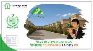 Naya Pakistan Housing Scheme Foundation Laid By PM