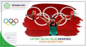 Lifter Talha Talib Awarded Cash Incentives